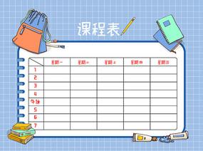 小学生创意卡通课程表设计