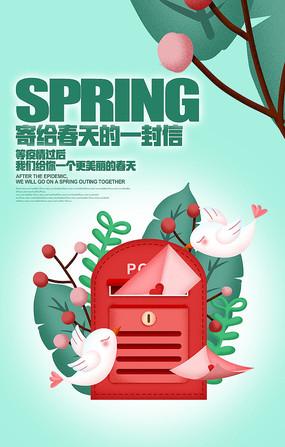 新冠肺炎过后的春天宣传海报