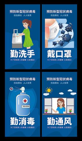 预防新型冠状病毒肺炎展板