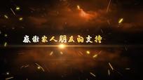 震撼炫酷爆炸特效金色粒子宣传开场PR模板