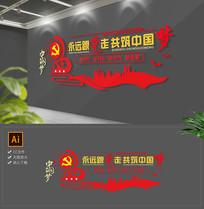 中国梦党建文化墙党员活动室文化墙
