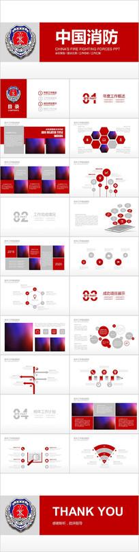 中国消防队消防局安全防火宣传PPT模板