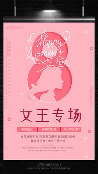 创意粉色38妇女节促销海报