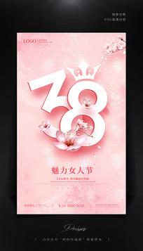创意粉色38妇女节海报