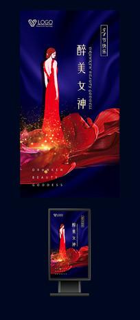 大气38女神节海报