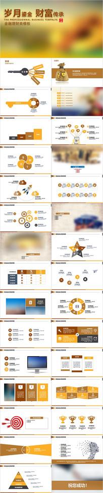 大气创业投资金融理财银行保险PPT模板