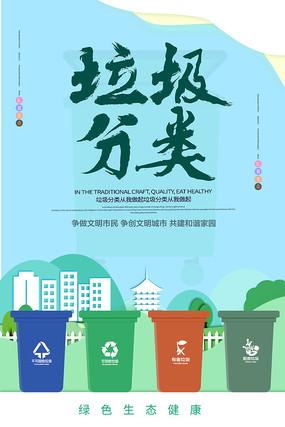 大气垃圾分类海报设计