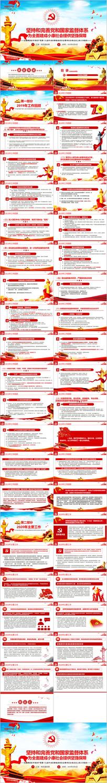 第十九届中央纪律检查委员会会议工作报告PPT