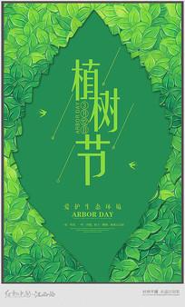 简约3.12植树节海报设计