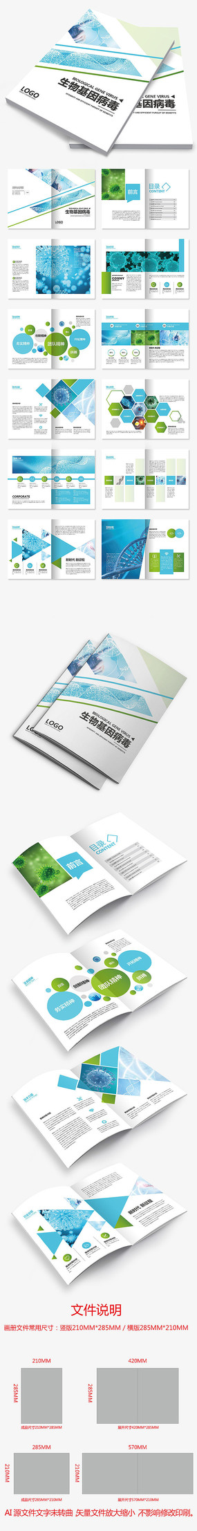 蓝绿色医疗医药医院生物科技画册
