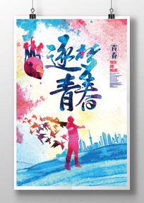 时尚大气逐梦青春励志海报设计