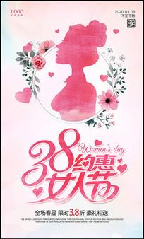 水彩小清新38女人节海报设计