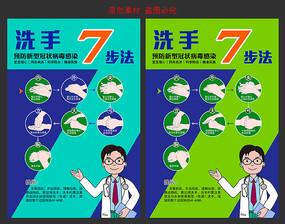 洗手7步法宣传展板
