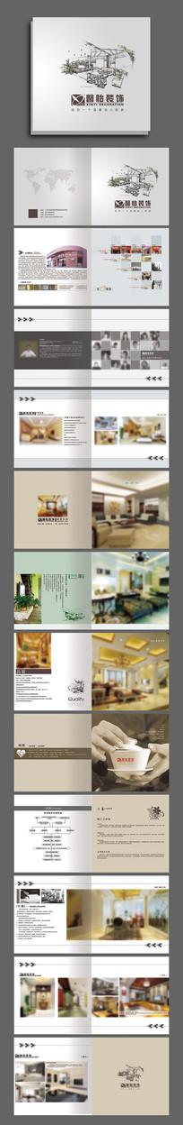 装潢装修设计公司宣传画册