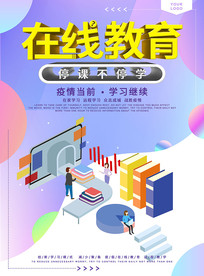 25D在线教育海报