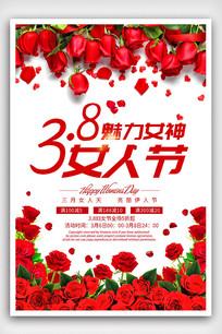 38妇女节玫瑰花款海报设计
