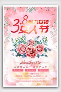 38妇女节日海报设计