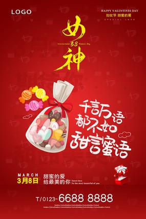 38女神节简约吸引人气糖果促销海报
