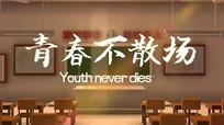 3D青春回忆学生时代同学会片头AE模板