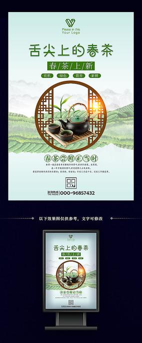 茶业春茶海报设计模版