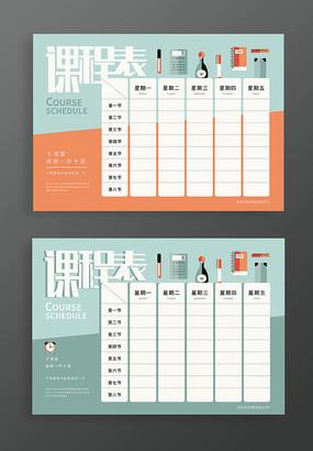 大气时尚卡通学生课程表设计