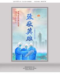 防控新型冠状肺炎致敬英雄海报