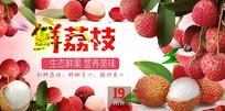 高端大气红色新鲜荔枝海报