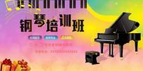 高端大气黄色钢琴培训班海报