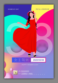 个性38妇女节海报设计