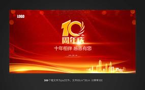 红色10周年庆背景板