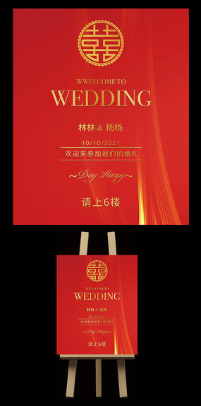 红色复古婚礼水牌