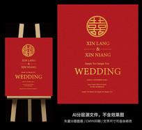 红色复古婚礼展示水牌