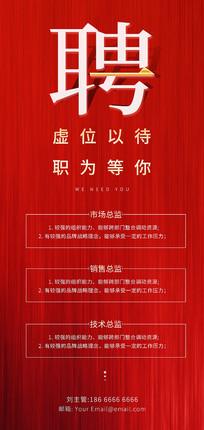红色微信朋友圈招聘海报模板