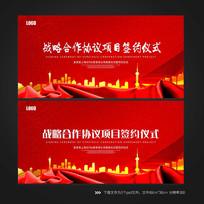 红色战略合作协议项目签约仪式背景板