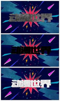 卡通动画游戏LOGO演绎视频模板