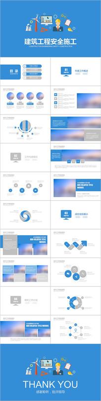 蓝色扁平建筑施工安全生产总结PPT模板