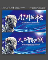 蓝色大气AI科技峰会会议背景