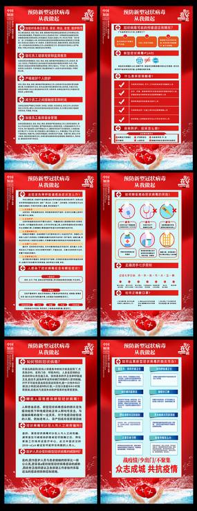 企业复工预防新型冠状病毒展板