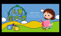少儿卡通英文绘本馆图书馆海报