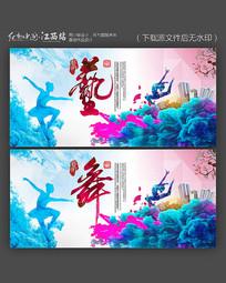 时尚水彩艺术舞蹈文化海报设计
