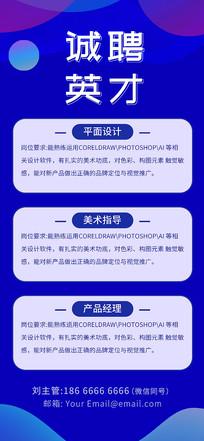 微信朋友圈招聘海报