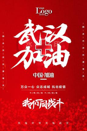 武汉加油红色海报