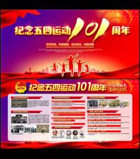 五四运动纪念101周年宣传展板