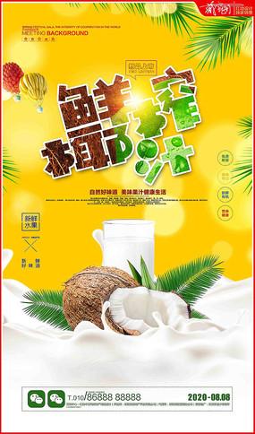 鲜榨椰汁奶茶店海报设计