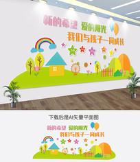 小清新彩虹幼儿园文化墙