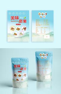 小清新美味坚果五种味道搭配包装