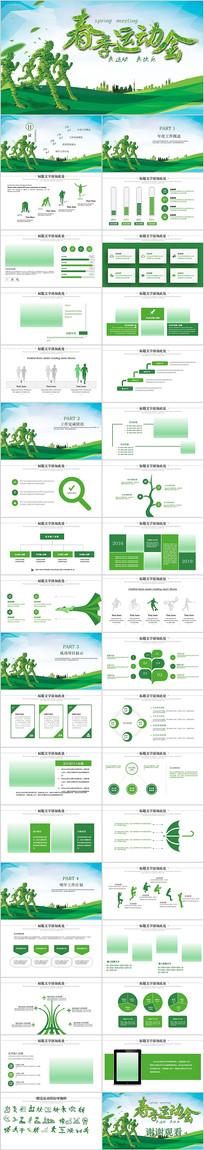 校园春季运动会健康中国体育课ppt模板