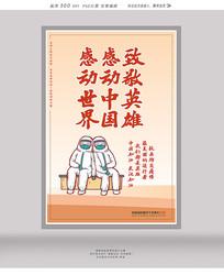 新型肺炎肺炎志愿者公益海报