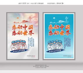 新型冠状肺炎战役感动中国感动中国海报