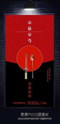 疫情防治传染病毒公勺公筷海报